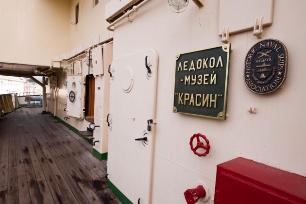 ледокол музей красин