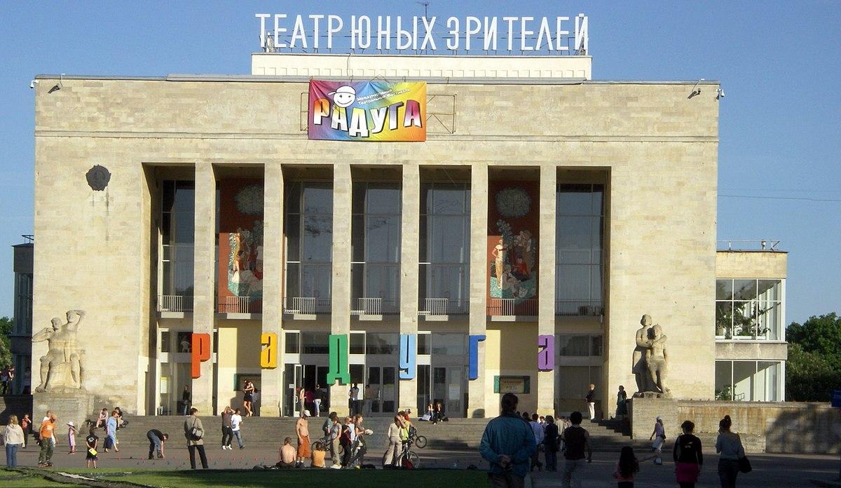 Театр Юного Зрителя